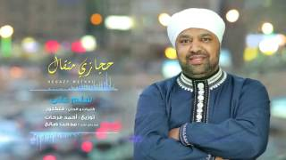 Hegazy Metkal - Salam Alia Song |  حجازى متقال - أغنية سلم على