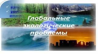 Белан О. Р.  Экология и устойчивое развитие. Предмет и задачи экологии.