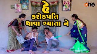 Hey Karodpati Thava Gyata ne   |   Gujarati Comedy | One Media | 2021