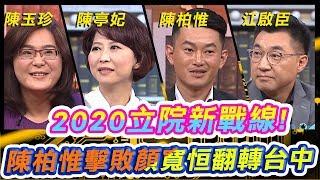 他們都是2020立院新戰線!陳柏惟擊敗顏寬恒翻轉台中選區?!【全民星攻略】