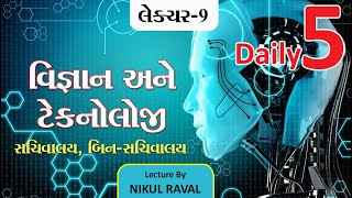 Science And Technology Daily 5 Lecture By Nikul Raval World Inbox