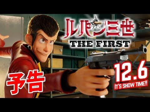 新作3DCG「ルパン三世 THE FIRST」2019年12月6日劇場公開