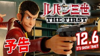 Lupin The Third -animaatio traileri