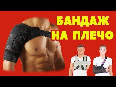 Бандаж на плечевой сустав: виды и назначение / бандаж Косынка / повязка  Дезо / бандаж на плечо