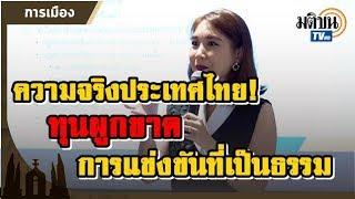 """ผอ.ไหม """"อนาคตใหม่"""" เปิดความจริงประเทศไทย! ทุนผูกขาดและการแข่งขันที่เป็นธรรม : Matichon TV"""