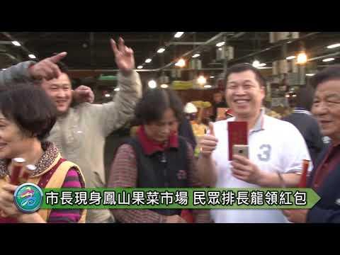 鳳農市場發送紅包 韓國瑜向民眾拜早年