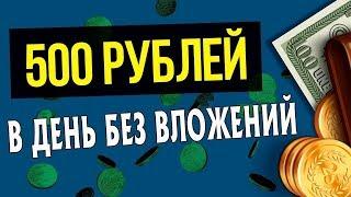 Как заработать БЕЗ ВЛОЖЕНИЙ 500 рублей в день. Топ 3 СПОСОБА ЗАРАБОТКА в интерне