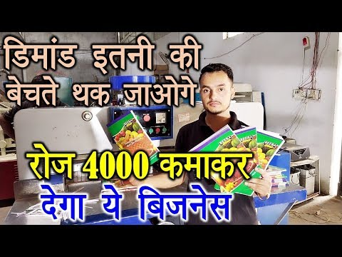 कमाऐं 4000/ रु हर दिन, Low investment Business, Notebook making Business, Notebook manufacturing