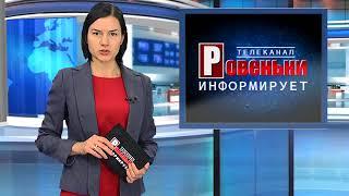 """т/к """"Ровеньки"""" информирует. Выпуск от 17.11.2017"""