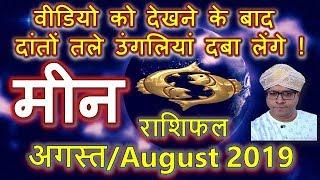 Aaj Ka Rashifal | 16 July 2019 | Rashi Bhavishya | Daily