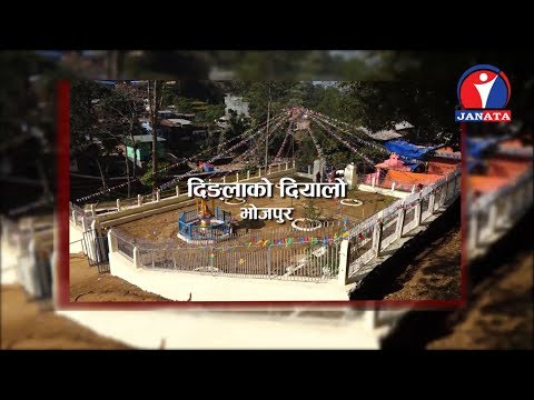 Tirtha Paryatan - भोजपुर दिङ्लाको    Bhojpur Dingla