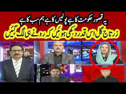Zartaj Gul Sahiwal Case Per Ronay Lag Gain – Kal Tak With Javed Chaudhary – Express News