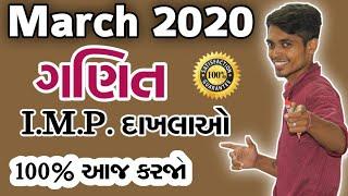 March 2020 Board Exam   Mathematics I.M.P. Questions   Std 10 Gujarati & English Medium
