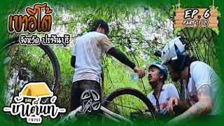OHANA บ้าเต็นท์ EP6 : ตะลุยป่าด้วยความแรง! เขาอีโต้ จ.ปราจีนบุรี By Scholl (Part 1/2)