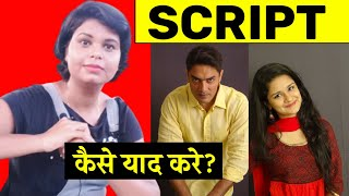 How to learn Script | Script kaise yaad kare | Best Trick | Zoya Casting Director
