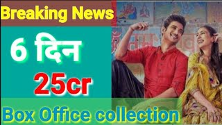 Kedarnath 6th day box office collection| Kedarnath worldwide collection| Sushant Singh Rajput