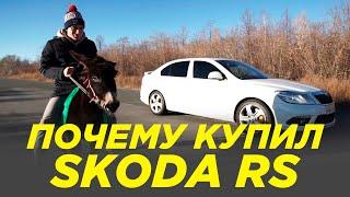 Почему ВСЕ ХОТЯТ Skoda Octavia RS? | Тест-драйв и обзор на Шкода Октавия RS