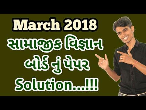 March 2018 Social Science Paper Solution | Std 10 Gujarati Medium | Samajik Vigyan Paper Solution