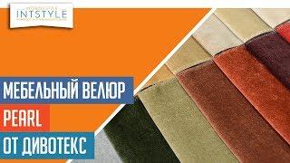 Мебельная ткань Pearl Арт.: MT-01237