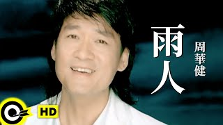 周華健 Wakin Chau【雨人】Official Music Video