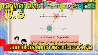 สื่อการเรียนการสอน มุมภายในที่อยู่บนข้างเดียวกันของเส้นตัด ป.6 คณิตศาสตร์