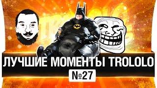 Лучшие моменты TROLOLO 💡 #27 - ИНСУЛИНОВЫЕ ВОЙНЫ