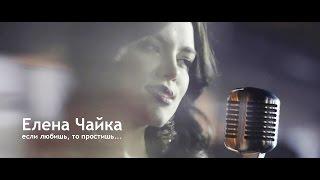 Елена Чайка - Если любишь, то прости...