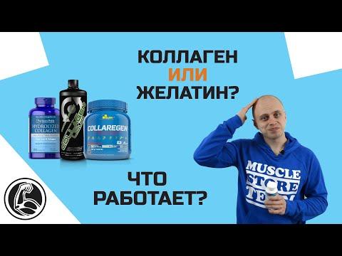 Коллаген – что это? Как принимать для суставов? Какой выбрать коллаген или желатин?