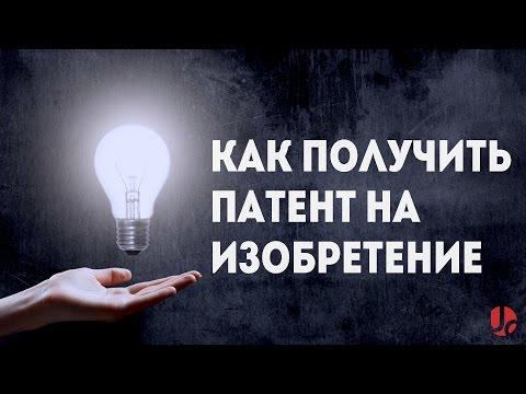 Как получить патент