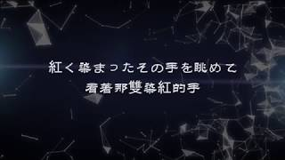 【EGOIST】The Everlasting Guilty Crown (中日字幕)