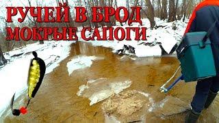 Рыбалка зима на мелких ручей