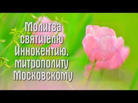 Молитва святителю Иннокентию, митрополиту Московскому - 6 октября Прославление.