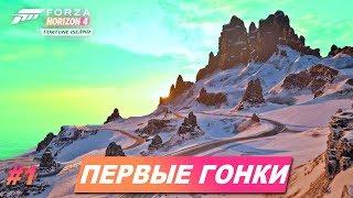 Прохождение Forza Horizon 4: Fortune Island / Часть 1 - Первые гонки