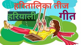 हरितालिका तीज हरियाली गीत | Haritalika Teej Hariyali Geet | Teej Song |By KMC - Download this Video in MP3, M4A, WEBM, MP4, 3GP