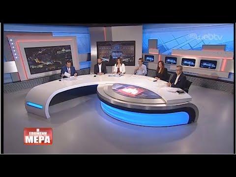 Η Επόμενη Μέρα – Δημήτρης Τζανακόπουλος – Σοφία Ζαχαράκη | 01/07/2019 | ΕΡΤ