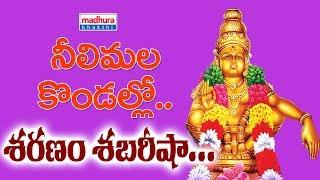 Full Song    Sharanam Shabareesha    Ayyappa Swamy Songs    Melody Srinivas