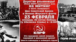 МИТИНГ 23 февраля - день Советской Армии и Военно-Морского флота.