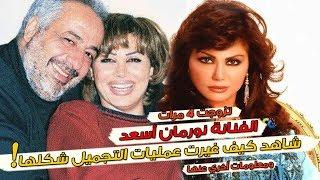 تزوجت أربع مرات ولديها أربعة بنات وابن وحيد الفنانة نورمان أسعد و كيف شوهت عمليات التجميل شكلها!