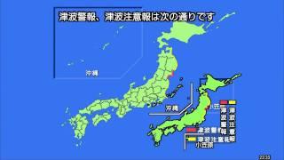 津波警報2011/4/723:32震度6強宮城県沖M7.4