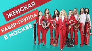 Женская кавер-группа ШИК.Официальное демо-2018