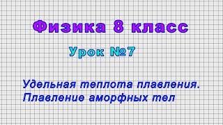 Физика 8 класс Урок 7 - Удельная теплота плавления. Плавление аморфных тел.