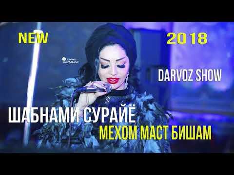 Шабнами Сураё  - Маст бишам / Shabnami Surayo - Mast bisham new song 2018