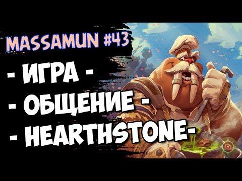 ⭐Hearthstone⭐ Самый ФАНОВЫЙ и ДОБРЫЙ СТРИМ на просторах YouTube #43 (◕ω◕) - Massamun