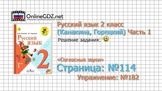 русский язык ладыженская упражнение 185