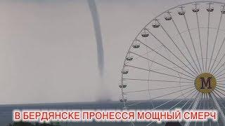 В Бердянске пронесся мощный смерч