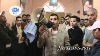 preview picture of video 'بلدية جرادة 24-30-31 ماي 2011 إحتجاجات ضد الرئيس UMT Jerada 02'