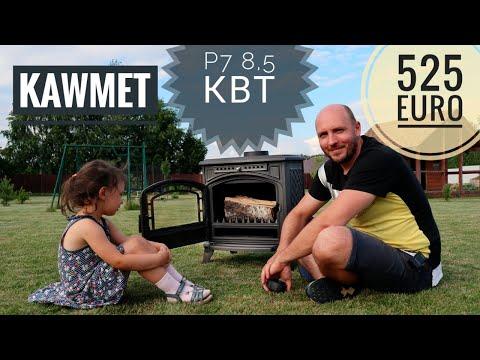 Польская KawMet P7 8,5 кВт. Топовая печь для дачи. Недорогая, чугунная, надёжная
