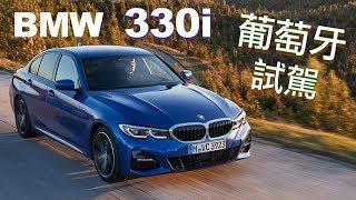 科技滿載 操控依舊王道|BMW 330i 葡萄牙獨家試駕