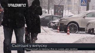Випуск новин на ПравдаТут за 13.11.18 (20:30)