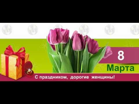 Поздравление с 8 Марта от НИИ урологии